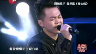 声动亚洲20120816:第四届超级偶像的冠军曾昱嘉演唱《疑心病》.mp4