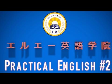 日本人が間違いやすい英語表現 [Part2]