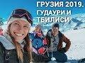 Грузия 2019 - Гудаури, Тбилиси. Мой первый горнолыжный курорт!
