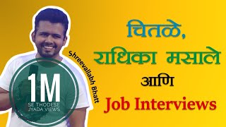 Chitale, Radhika Masale Aani Job Interviews | Marathi Stand-Up Comedy | Shreevallabh Bhatt
