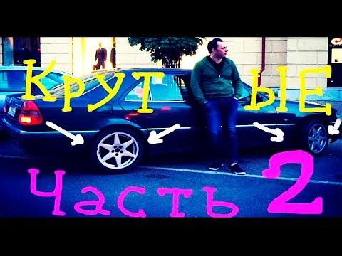 Mercedes w202  Крутые лапти но дырявый Мерс. Как поставить ? Проблемы с болтами.  Часть 2 AutoDogTV