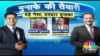 Virendra और Hemant से जानिए किन-किन शेयरों में है दम! | मुनाफे की तैयारी