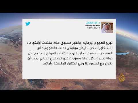 ???? ???? ????قرقاش: تبرير الهجوم الإرهابي على منشآت أرامكو من باب تطورات حرب اليمن مرفوض تماما  - نشر قبل 3 ساعة