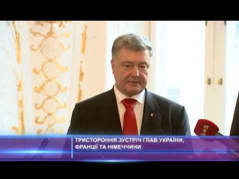 Тристороння зустріч глав України, Франції і Німеччини