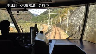 【前展望】ワイドビューしなの11号 名古屋~長野