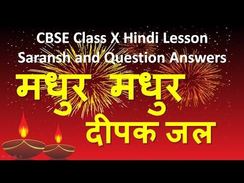 Madhur madhur mere dipak jal CBSE Class X Hindi Lesson Saransh and Question Answers