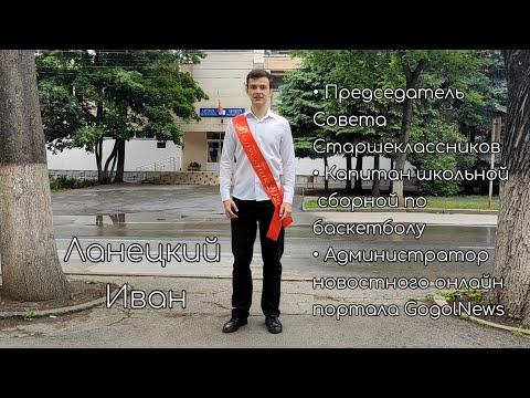 Видеообращение выпускника лицея имени Н.В.Гоголя