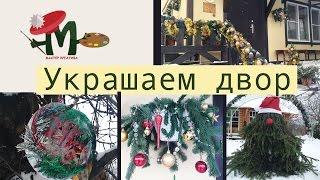#DIY  Как украсить двор к Новому Году Новогодний декор #НовыйГод