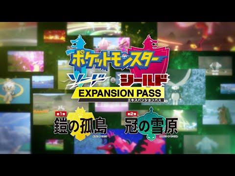 【公式】『ポケットモンスター ソード・シールド エキスパンションパス』プロモーション映像