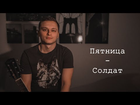 Пятница -  Солдат // Cover By ANTON KHARITONOV