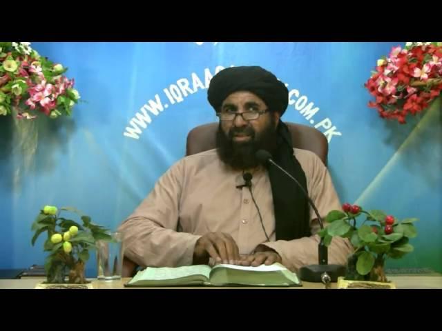 Surrah Al A raf Ayat 159