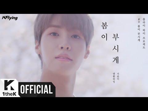 [MV] N.Flying(엔플라잉) _ Spring Memories(봄이 부시게)