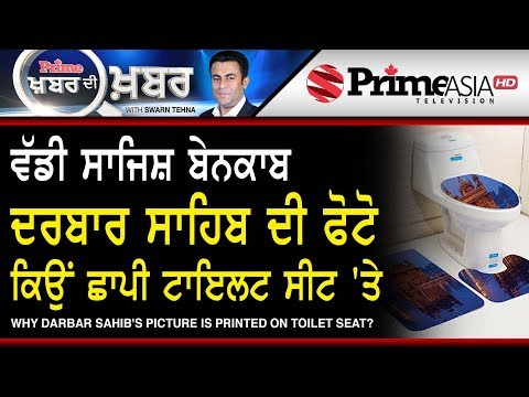 Prime Khabar Di Khabar 632 Why Darbar Sahib`s picture is printed on toilet seat ?