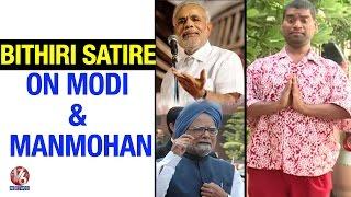 Bithiri Sathi Survey On PM Modi's 1 Year Governance   Teenmaar News