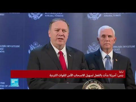بنس وبومبيو يجيبان عن أسئلة الصحافيين بشأن اتفاق وقف إطلاق النار في شمال سوريا  - نشر قبل 45 دقيقة