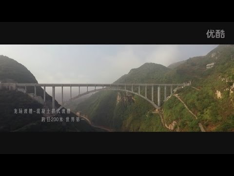 Aerial View the Highest and Largest Aqueduct in the World航拍世界最大最高的渡槽