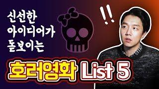 멘탈 붕괴되는 공포영화 추천 5편!!   당민리뷰