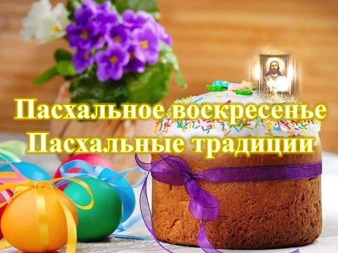 Дата православной и католической Пасхи, пасхальные