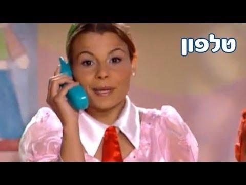 רינת גבאי ומימי בארץ המילים  פרק 10 - טלפון