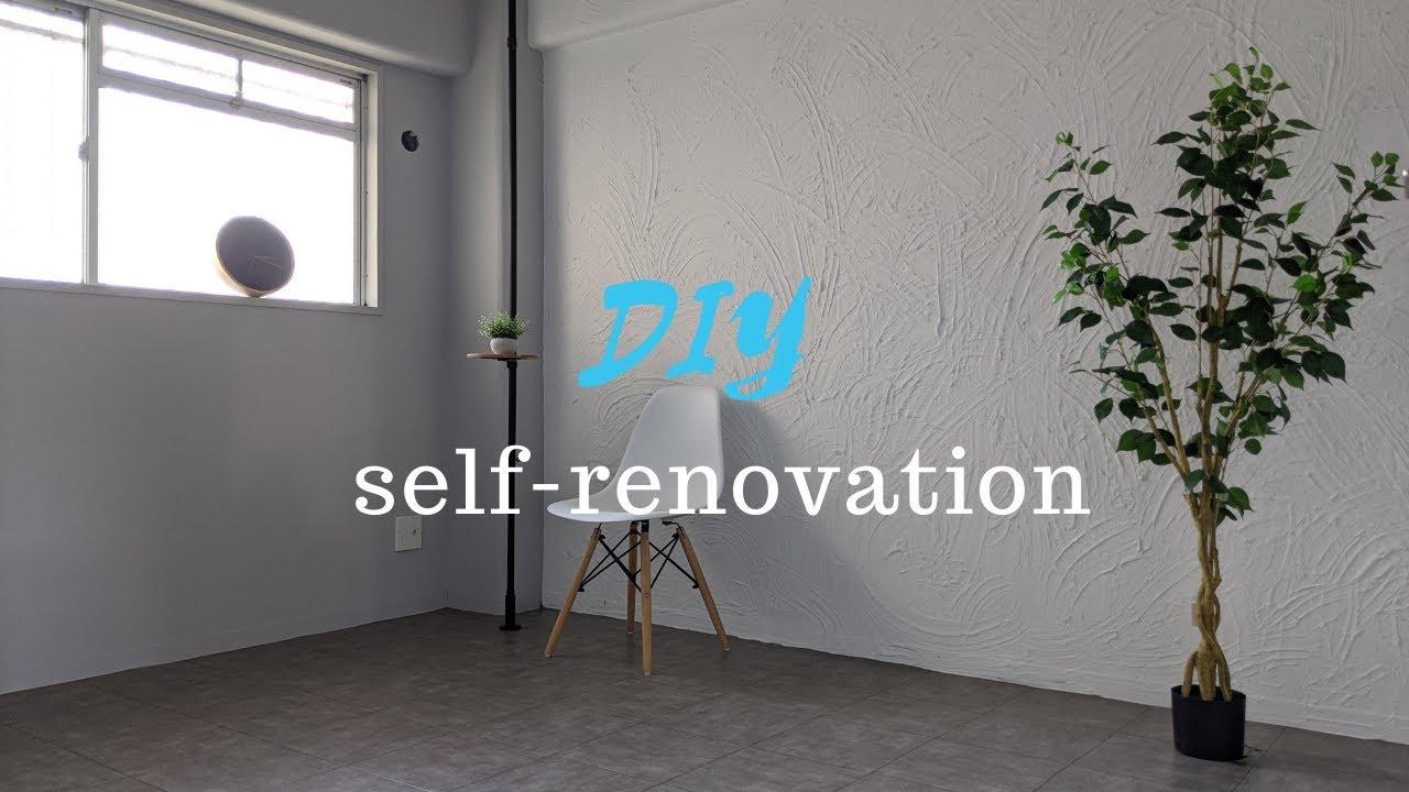 【DIY】「STYLE」DIYペンキでモダンな部屋に。68色から選べる塗料。