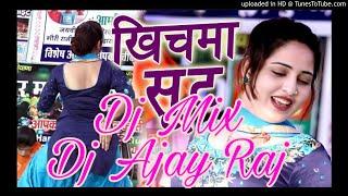 Goli Chal Javegi Dj Ajay Raj Shamasabad Agra