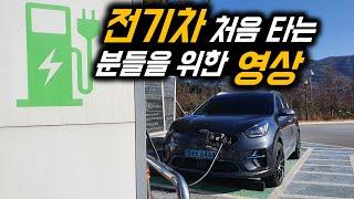 전기차 충전기 이용방법 & 충전 카드 발급 방법…