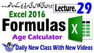 how to create age calculator in ms excel   ms excel lecture 29   datedif formula   excel fr