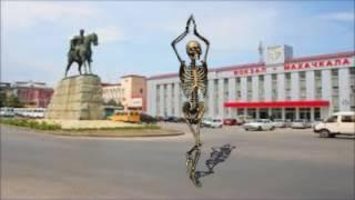 ПРИКОЛ скелет танцует у вОкзала
