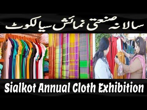 Sialkot Annual Cloth Exhibition ! Salana Sannati Numaish Sialkot ! Complete Documentary !