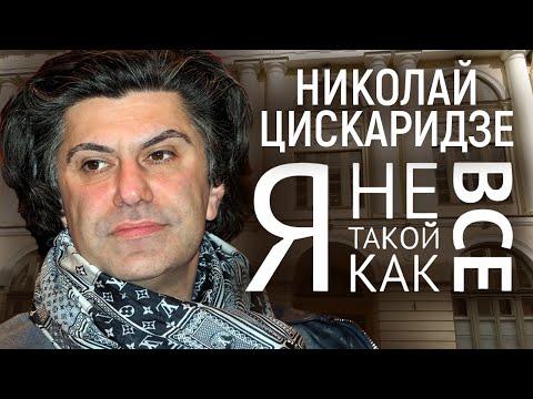 Николай Цискаридзе. Я