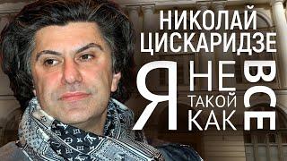 Николай Цискаридзе. Я не такой, как все @Центральное Телевидение