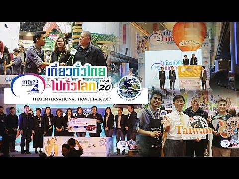 เที่ยวทั่วไทย ไปทั่วโลก ครั้งที่ 20 Thai International Travel Fair 2017 TITF#20