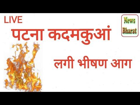 LIVE Patna main Bhisan Aag | पटना मे भीषण आग |News Bharat |