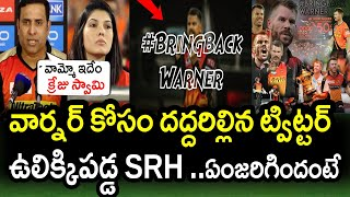 SRH Fans Trend David Warner In Twitter & Social Media|SRH|IPL 2021 Latest Updates|Filmy Poster