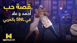 SNL بالعربي - قصة حب أحمد وعلا فى SNL بالعربي 😂😍