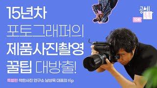 [공예톡톡] 10화(특별편) '15년차 포토그래…