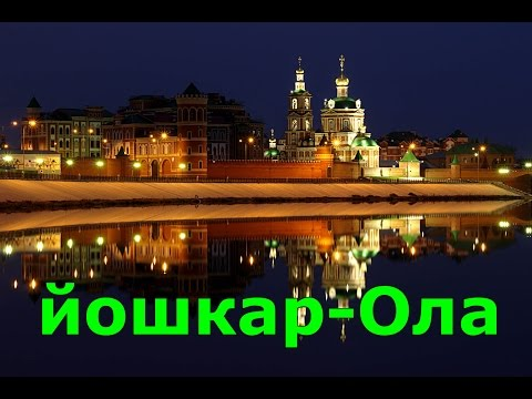 Царевококшайский кремль, Йошкар Ола Отели рядом, фото