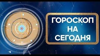 Гороскоп на 13 декабря