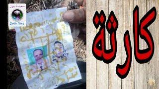 ولاية سعيدة Saïda ✔✔✔ انشر هذا الفيديو فورا 😱 لن تصدق ماذا وجدوا بمقبرة عين تغات (شاهد) 👇👇👇