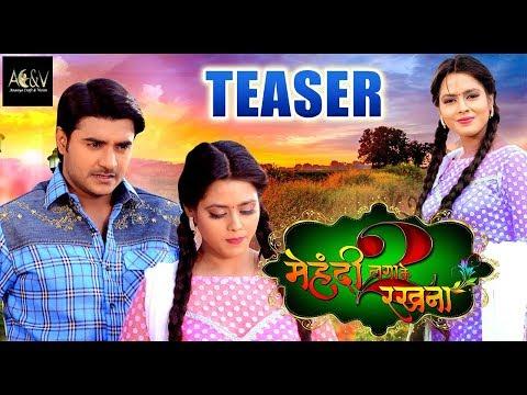 Mehandi Lagake Rakhna 2 | Official Trailer | Pradeep Pandey Chintu, Yash Kumar | Bhojpiuri 2018