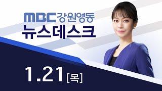 MBC강원영동 뉴스데스크 다시보기 210121