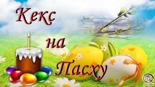 РЕЦЕПТ// КЕКС//РЕЦЕПТ КЕКСА //КЕКС В ХЛЕБОПЕЧКЕ//