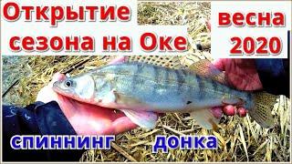 Рыбалка на ОКЕ в МАРТЕ 2020 Спиннинг и донка весной