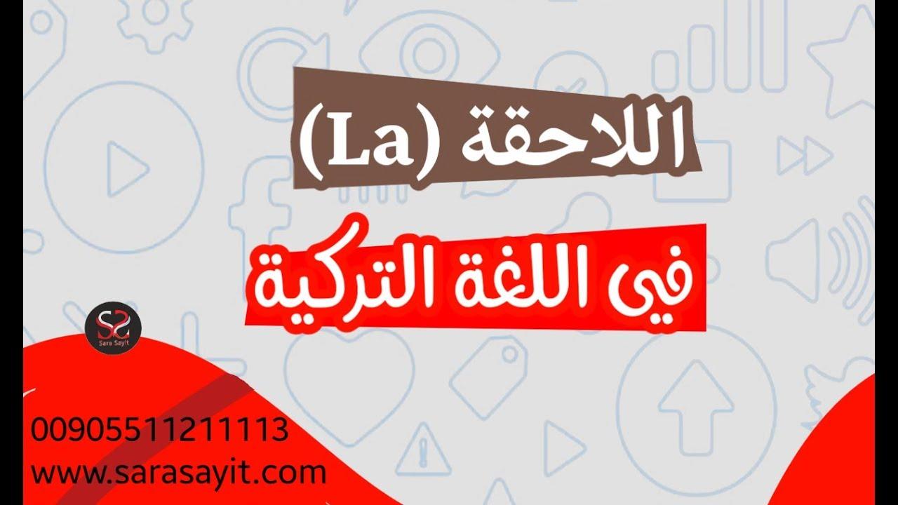 المستوى الأول(الدرس 11 )#لاحقة  في اللغة #التركية