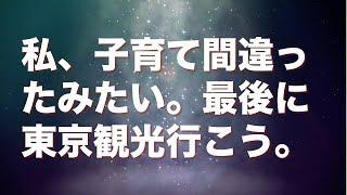 必死に働いて子育てしてた。でも 私なんて家族の誰にも大切に思われていない。だから最後に東京観光行こう。 thumbnail