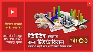 How To Create A YouTube Channel In Bangla|Youtube Income Bangla Tutorial(Part-1)