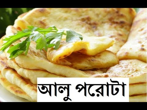 আলু পরোটার সহজ রেসিপি / Alu Poratar Easy Recipe / Aloo Paratha Bangladeshi// Aloo Porota Bangla