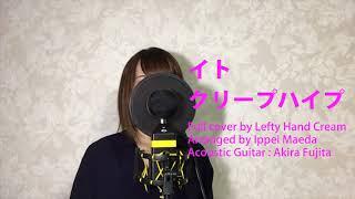 クリープハイプ / イト Full cover by Lefty Hand Cream Arranged by Ip...