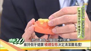 別以為裝了假牙就沒事!輕忽假牙清潔,阿伯牙肉感染嘴潰爛!健康2.0 thumbnail