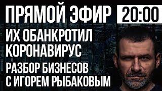 Их Бизнес обанкротил Коронавирус Предприниматели России Как начать все сначала